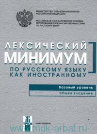 Лексический минимум по русскому языку как иностранному : базовый уровень : общее владение