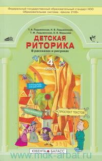 Детская риторика в рассказах и рисунках : 4-й класс : учебная тетрадь (ОС «Школа 2100». ФГОС НОО)