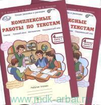 Комплексные работы по текстам : чтение, русский язык, математика, окружающий мир : рабочая тетрадь для 4-го класса : в 2 ч. (ФГОС)