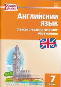 Английский язык : лексико-грамматические упражнения : 7-й класс (соответствует ФГОС)