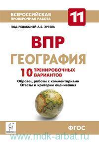 География : 11-й класс : ВПР : 10 тренировочных вариантов : учебно-методическое пособие (ФГОС)