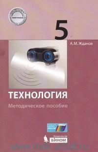 Технология : 5-й класс : методическое пособие