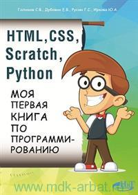 HTML, СSS, Scratch, Python : моя первая книга по программированию