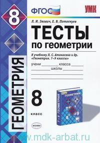 Тесты по геометрии : 8-й класс : к учебнику Л. С. Атанасяна, В. Ф. Бутузова, С. Б. Кадомцева и др. «Геометрия. 7-9 классы» (М.: Просвещение) (ФГОС) (к новому учебнику)
