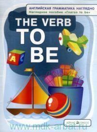 The verb TO BE = Глагол TO BE : наглядное пособие