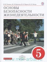 Основы безопасности жизнедеятельности : 5-й класс : учебник (Вертикаль)