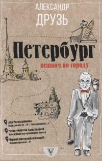 Петербург : пешком по городу