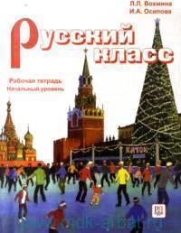 Русский класс : рабочая тетрадь : начальный уровень