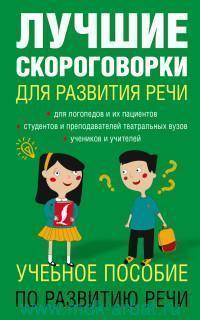 Лучшие скороговорки для развития речи = 1000 русских скороговорок для развития речи