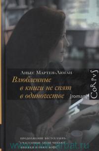 Влюбленные в книги не спят в одиночестве : роман