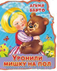 Уронили мишку на пол : стихи из цикла «Игрушки» : для детей до 3 лет