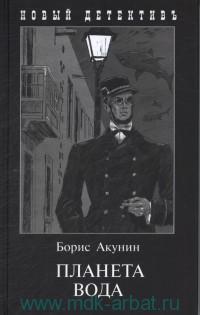 Планета Вода : приключения Эраста Фандорина в XX веке. Ч.1