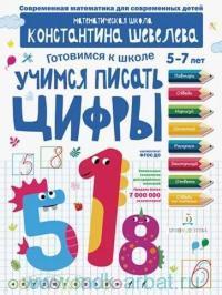 Учимся писать цифры : 5-7 лет : Математическая школа Константина Шевелева (соответствует ФГОС ДО)