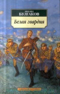 Белая гвардия : роман