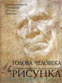 Голова человека : основы учебного академического рисунка