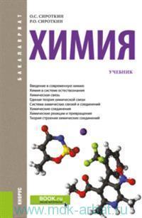 Химия : учебник