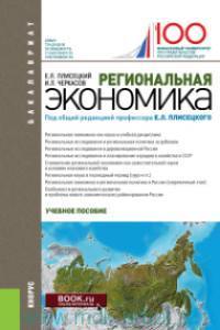 Региональная экономика : учебное пособие