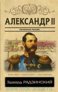 Александр II. «Потаенная Россия»