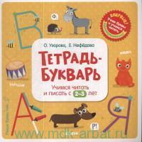 Тетрадь-букварь : учимся читать и писать с 2-3 лет