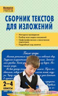 Сборник текстов для изложений : 2-4-й классы (ФГОС)