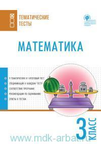 Математика : тематические тесты : 3-й класс