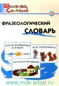 Фразеологический словарь : занимательные этимологические истории для детей (ФГОС)