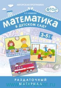 Математика в детском саду : 3-5 лет : Авторская программа В. П. Новикова : раздаточный материал (ФГОС)