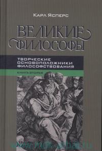 Великие философы. Кн.2. Творческие основоположники философствования : Платон, Августин, Кант