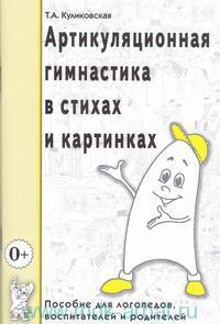 Артикуляционная гимнастика в стихах и картинках : пособие для логопедов, воспитателей и родителей