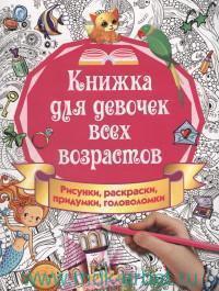 Книжка для девочек всех возрастов : рисунки, раскраски, придумки, головоломки