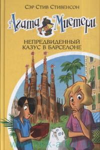 Агата Мистери. Непредсказуемый казус в Барселоне : роман