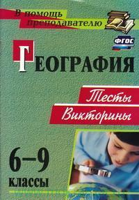 География : 6-9-й классы : тесты, викторины (ФГОС)