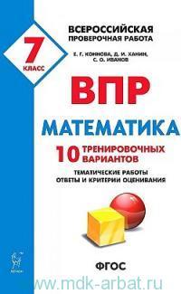 Математика : 7-й класс : ВПР : 10 тренировочных вариантов : учебное пособие (ФГОС)