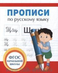 Прописи по русскому языку (ФГОС начальной школы)