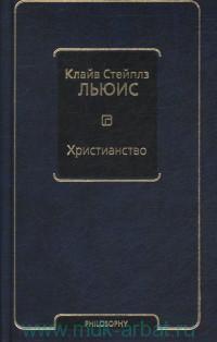 Христианство : сборник