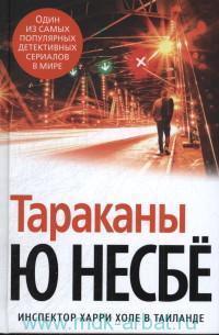 Тараканы : роман
