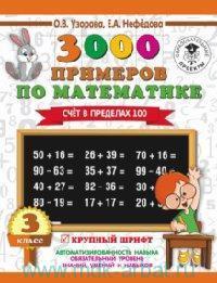 3000 примеров по математике : счет в пределах 100 : крупный шрифт : 3-й класс
