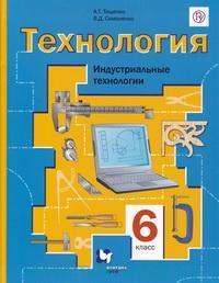 Технология : индустриальные технологии : 6-й класс : учебник для учащихся общеобразовательных организаций (Алгоритм успеха)