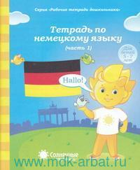 Тетрадь по немецкому языку. Ч.1 : для детей 5-7 лет (Солнечные ступеньки)