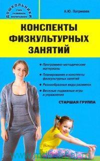 Конспекты физкультурных занятий : старшая группа