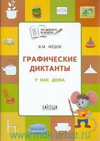 Графические диктанты. У нас дома : тетрадь для занятий с детьми 5-7 лет (соответствует ФГОС ДО)
