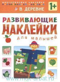 В деревне : многоразовые наклейки : для детей от 1 года