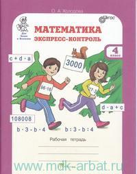 Математика : экспресс-контроль : 4-й класс : рабочая тетрадь
