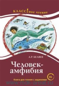 Человек-Амфибия : книга для чтения с заданиями для изучающих русский язык как иностранный : уровень B1