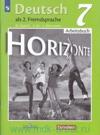 Немецкий язык. Второй иностранный язык : 7-й класс : рабочая тетрадь : учебное пособие для общеобразовательных организаций = Horizonte : Deutsch 7. als2. Fremdsprache : Arbeitsbuch
