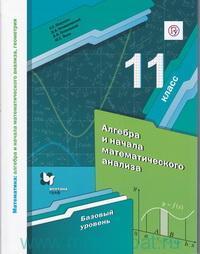 Математика : алгебра и начала математического анализа, геометрия : Алгебра и начала математического анализа : базовый уровень : 11-й класс : учебное пособие (Алгоритм успеха)