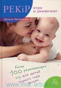 PEKiP : игра и движение : более 100 развивающих игр для детей первого года жизни