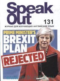 Speak out №1 (131) 2019 : журнал для изучающих английский язык