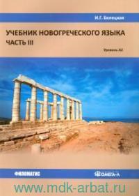 Учебник новогреческого языка. Ч.3. Уровнь A2
