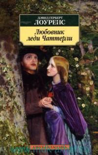 Любовник леди Чаттерли : роман